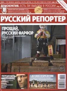 Русский репортер. N41, 2012. Обложка