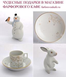 Новогодняя коллекция фарфора KPM Berlin