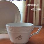 Imennye-shaschki_Kurland_Te