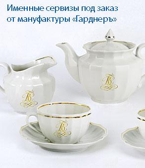 Именной сервиз под заказ от Гарднеръ, Россия